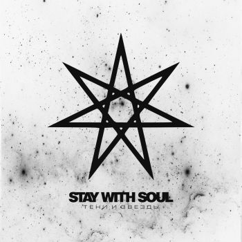 Stay With Soul – Тени и Звёзды (2019)