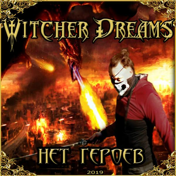 Witcher Dreams - Нет героев (2019)